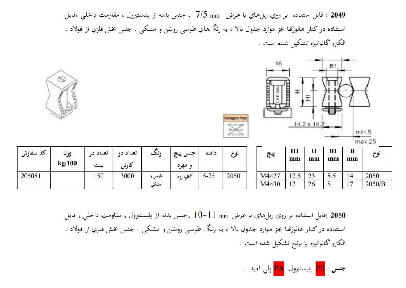 E.P.P - RX2050 Technical Datasheet (2)